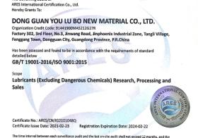 质量管理体系的认证证书ISO9001